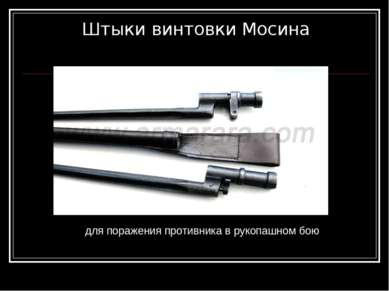 Штыки винтовки Мосина для поражения противника в рукопашном бою