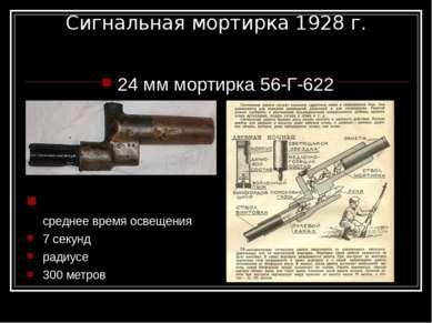 Сигнальная мортирка 1928 г. среднее время освещения 7 секунд радиусе 300 метр...