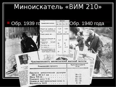 Миноискатель «ВИМ 210» Обр. 1939 года Обр. 1940 года
