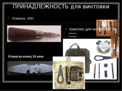 ПРИНАДЛЕЖНОСТЬ для винтовки Отвертка 1891 Комплект для чистки 1939 го Отвертк...