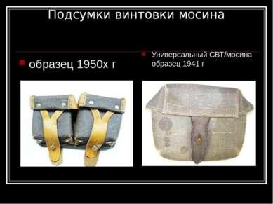 Подсумки винтовки мосина образец 1950х г Универсальный СВТ/мосина образец 1941 г