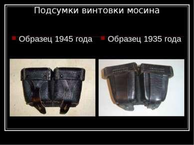 Подсумки винтовки мосина Образец 1945 года Образец 1935 года