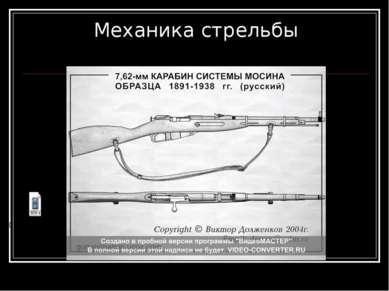 Механика стрельбы