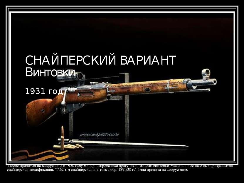 СНАЙПЕРСКИЙ ВАРИАНТ Винтовки 1931 год После принятия на вооружение в 1930 год...