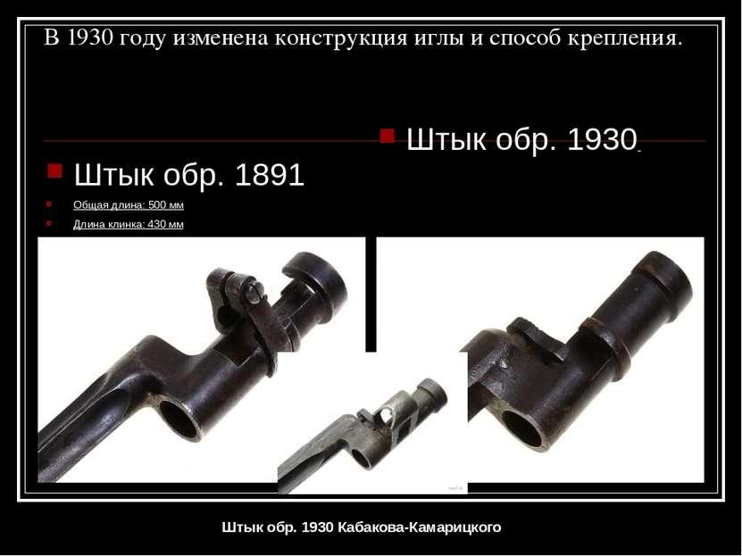 В 1930 году изменена конструкция иглы и способ крепления. Штык обр. 1891 Обща...