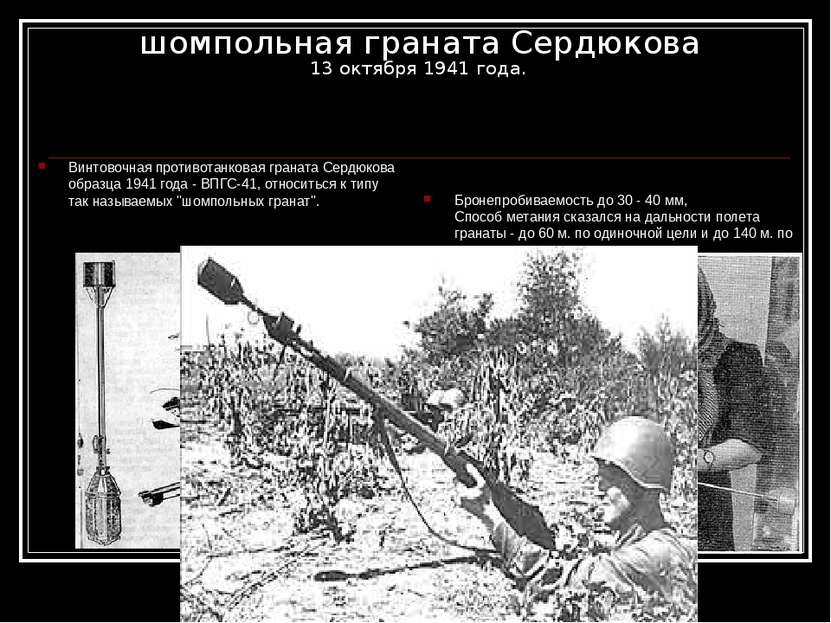 шомпольная граната Сердюкова 13 октября 1941 года. Винтовочная противотанкова...