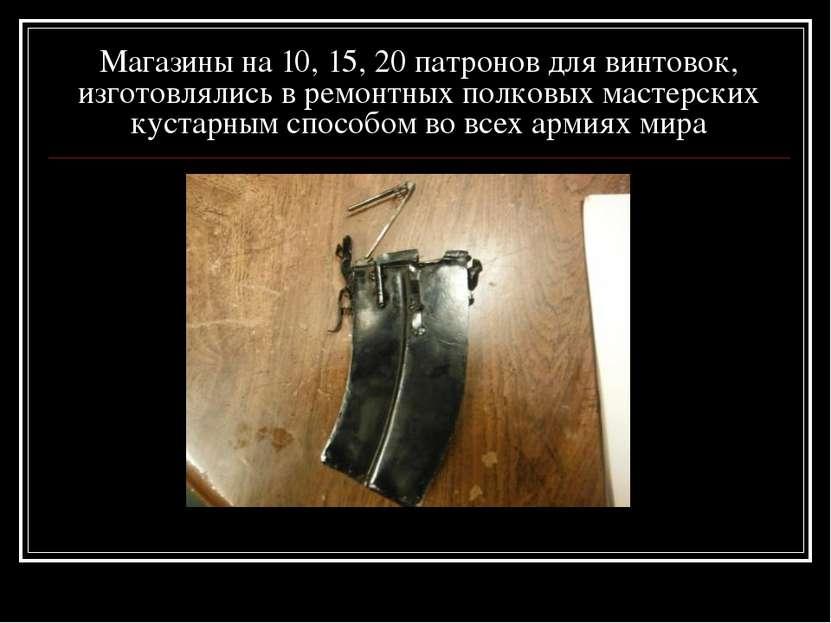Магазины на 10, 15, 20 патронов для винтовок, изготовлялись в ремонтных полко...
