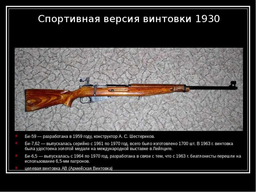 Спортивная версия винтовки 1930 Би-59— разработана в 1959 году, конструктор ...