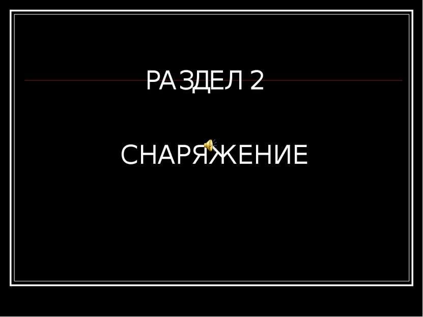 РАЗДЕЛ 2 СНАРЯЖЕНИЕ