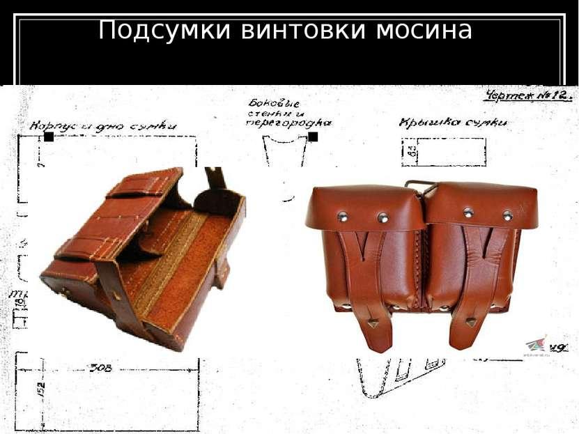 Подсумки винтовки мосина Образец 1891 года Образец 1937 года