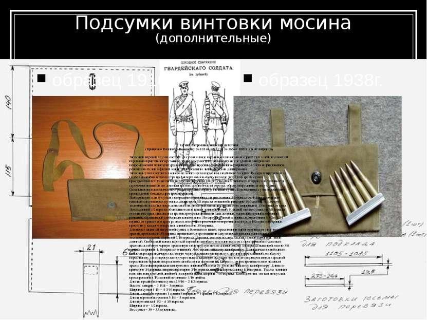 образец 1916г. образец 1938г. Подсумки винтовки мосина (дополнительные)