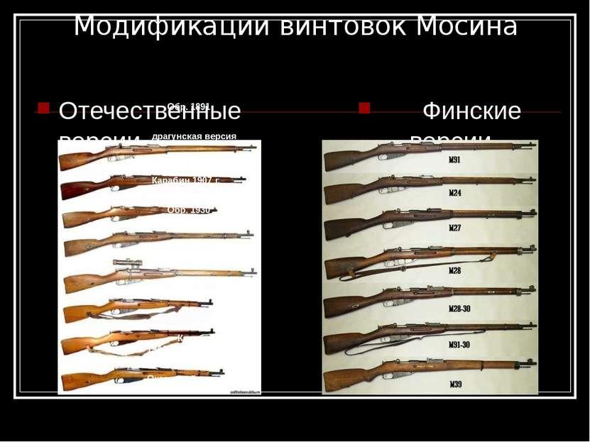 Модификации винтовок Мосина Отечественные версии Финские версии Обр. 1891 дра...