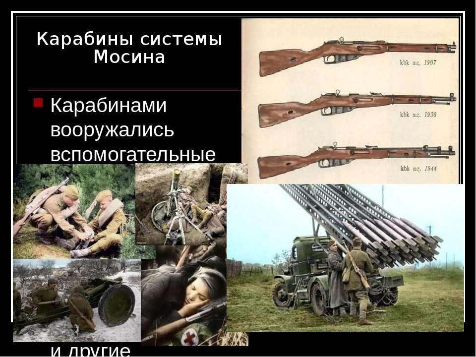 Карабины системы Мосина Карабинами вооружались вспомогательные подразделения:...