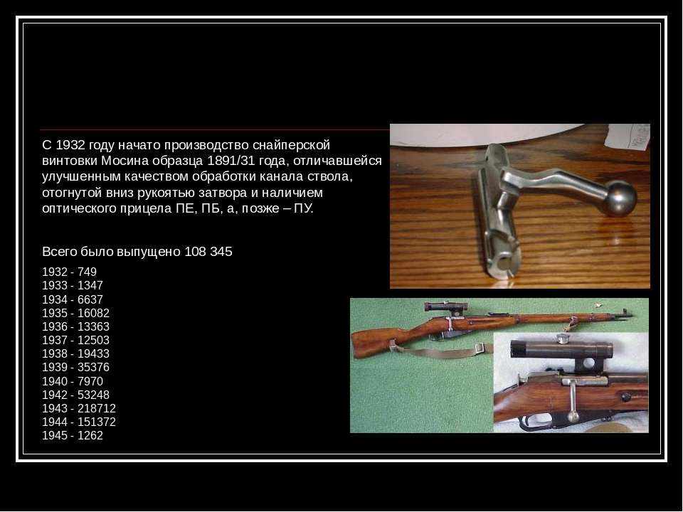 С 1932 году начато производство снайперской винтовки Мосина образца 1891/31 г...