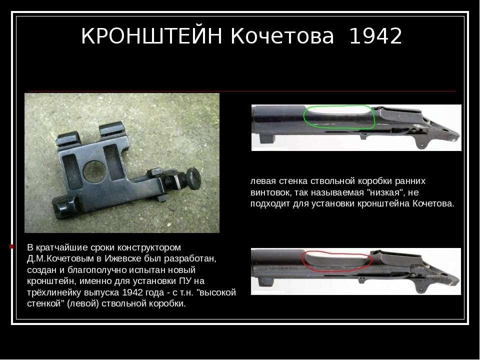КРОНШТЕЙН Кочетова 1942 В кратчайшие сроки конструктором Д.М.Кочетовым в Ижев...