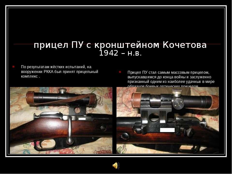 прицел ПУ с кронштейном Кочетова 1942 – н.в. По результатам жёстких испытаний...