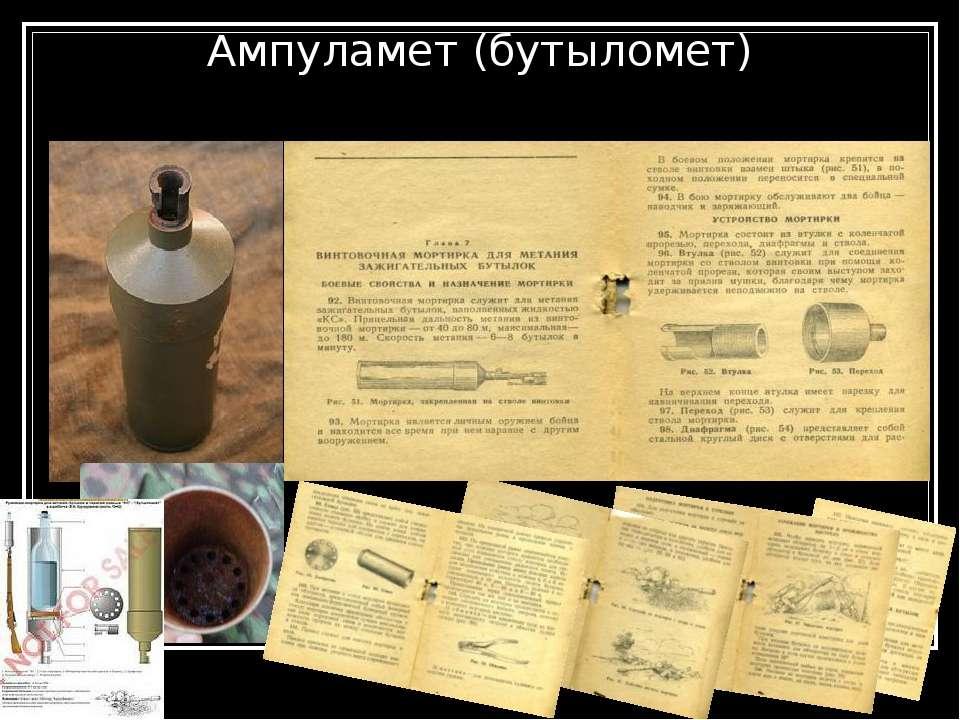 Ампуламет (бутыломет)