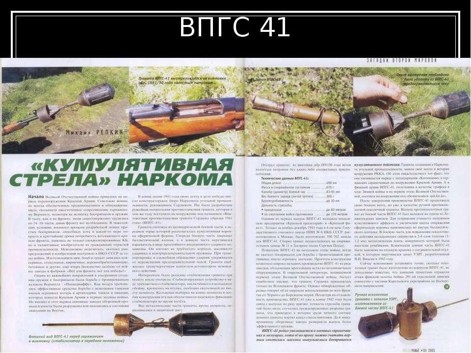 ВПГС 41