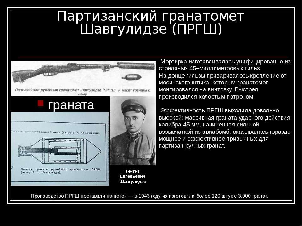 Партизанский гранатомет Шавгулидзе (ПРГШ) граната Мортирка изготавливалась ун...