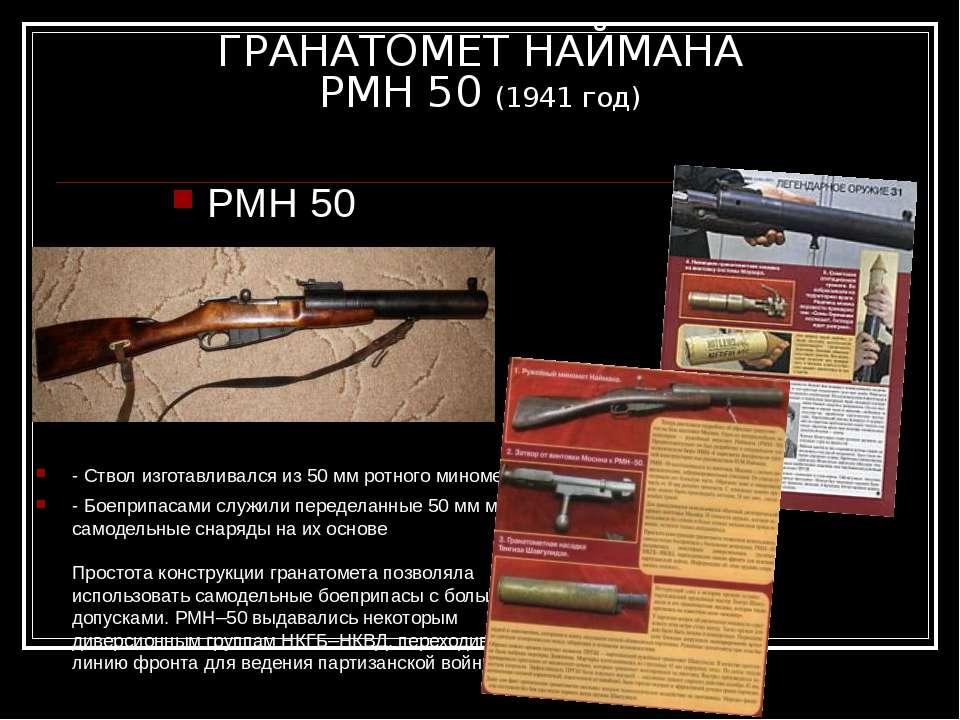 ГРАНАТОМЕТ НАЙМАНА РМН 50 (1941 год) РМН 50 - Ствол изготавливался из 50 мм р...
