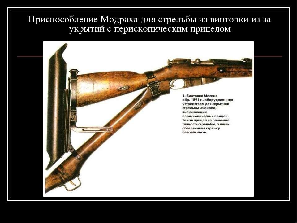 Приспособление Модраха для стрельбы из винтовки из-за укрытий с перископическ...