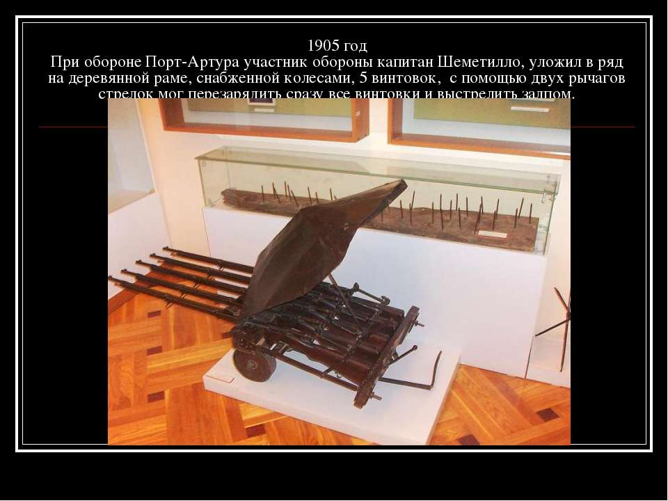 1905 год При обороне Порт-Артура участник обороны капитан Шеметилло, уложил в...