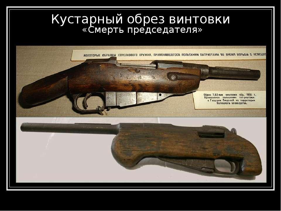 Кустарный обрез винтовки «Смерть председателя»