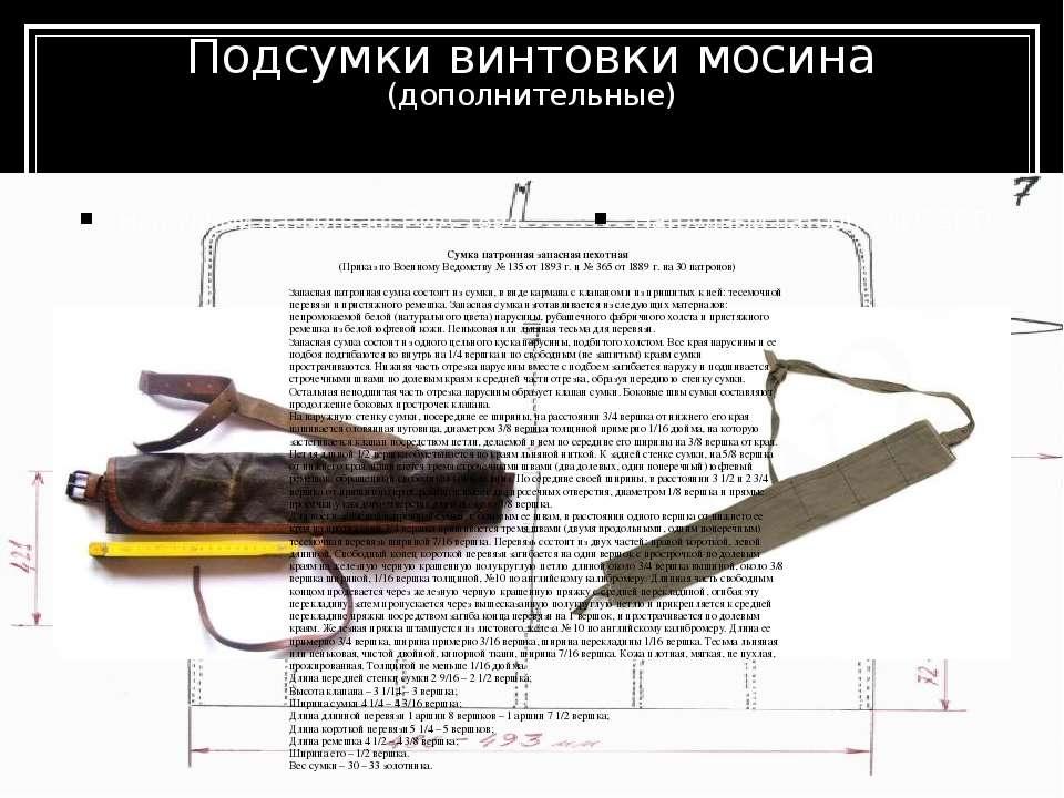 Подсумки винтовки мосина (дополнительные) Нагрудный патронташ РИА 1894 Нагруд...