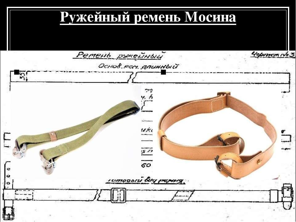 Ружейный ремень Мосина Советский образец Образец 1891 года