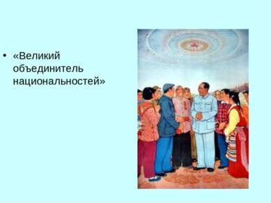 «Великий объединитель национальностей»