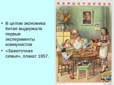 В целом экономика Китая выдержала первые эксперименты коммунистов «Зажиточная...