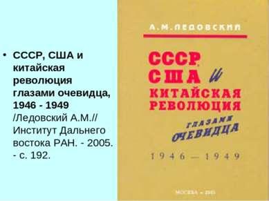 СССР, США и китайская революция глазами очевидца, 1946 - 1949 /Ледовский А.М....