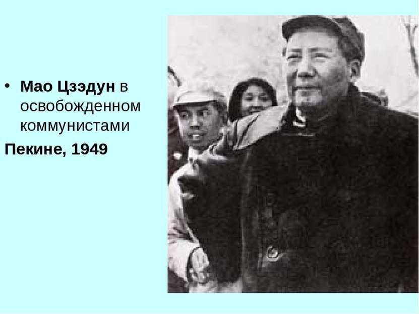 Мао Цзэдун в освобожденном коммунистами Пекине, 1949