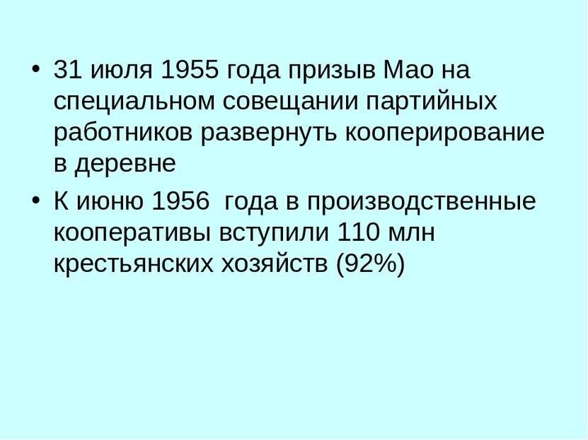 31 июля 1955 года призыв Мао на специальном совещании партийных работников ра...
