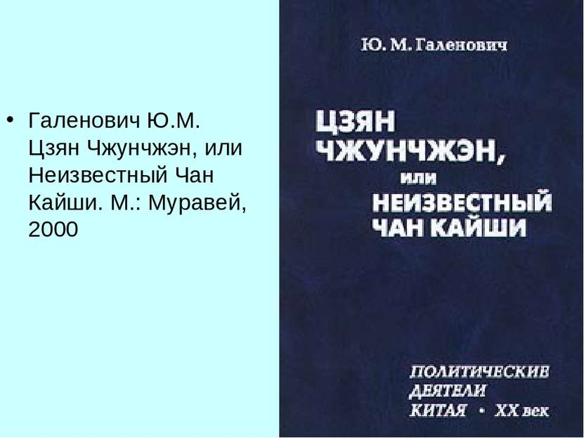 Галенович Ю.М. Цзян Чжунчжэн, или Неизвестный Чан Кайши. М.: Муравей, 2000