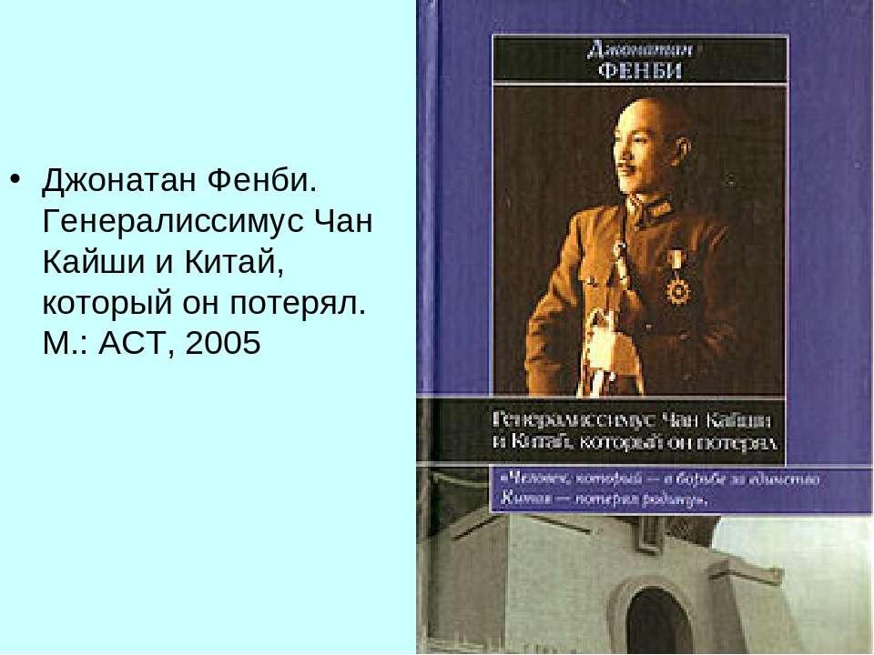 Джонатан Фенби. Генералиссимус Чан Кайши и Китай, который он потерял. М.: АСТ...