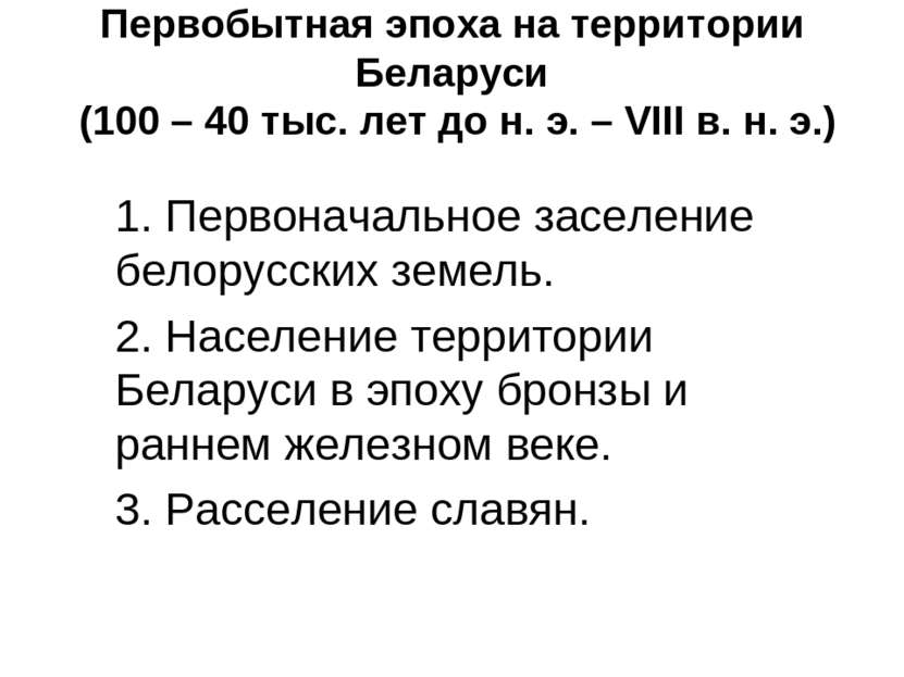 Презентацию По Истории Беларуси