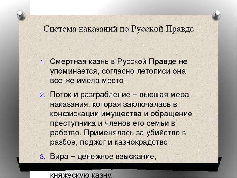 высшая мера наказания по русской правде