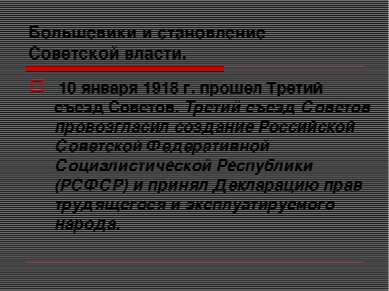 Большевики и становление Советской власти. 10 января 1918 г. прошел Третий съ...