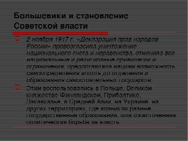 Большевики и становление Советской власти 2 ноября 1917 г. «Декларация прав н...
