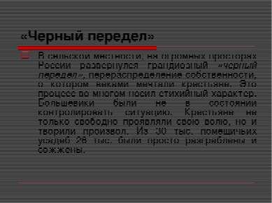 «Черный передел» В сельской местности, на огромных просторах России развернул...