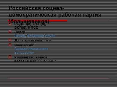 Российская социал-демократическая рабочая партия (большевиков) РСДРП(б), РКП(...