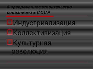 Форсированное строительство социализма в СССР Индустриализация Коллективизаци...