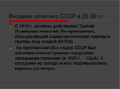 Внешняя политика СССР в 20-30 гг. С 1919 г. активно действовал Третий (Коммун...