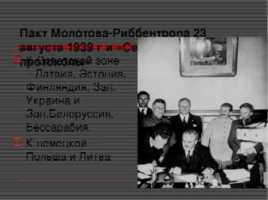 Пакт Молотова-Риббентропа 23 августа 1939 г и «Секретные протоколы» К Советск...