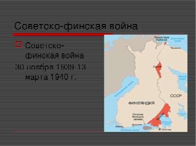 Советско-финская война Советско-финская война 30 ноября 1939-13 марта 1940 г.