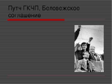 Путч ГКЧП, Беловежское соглашение