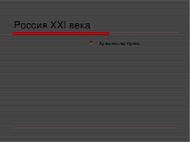 Россия XXI века Ху из мистер Путин.