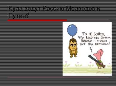 Куда ведут Россию Медведев и Путин?