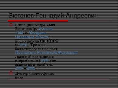 Зюганов Геннадий Андреевич Генна дий Андре евич Зюга нов (р. 26 июня 1944, с....